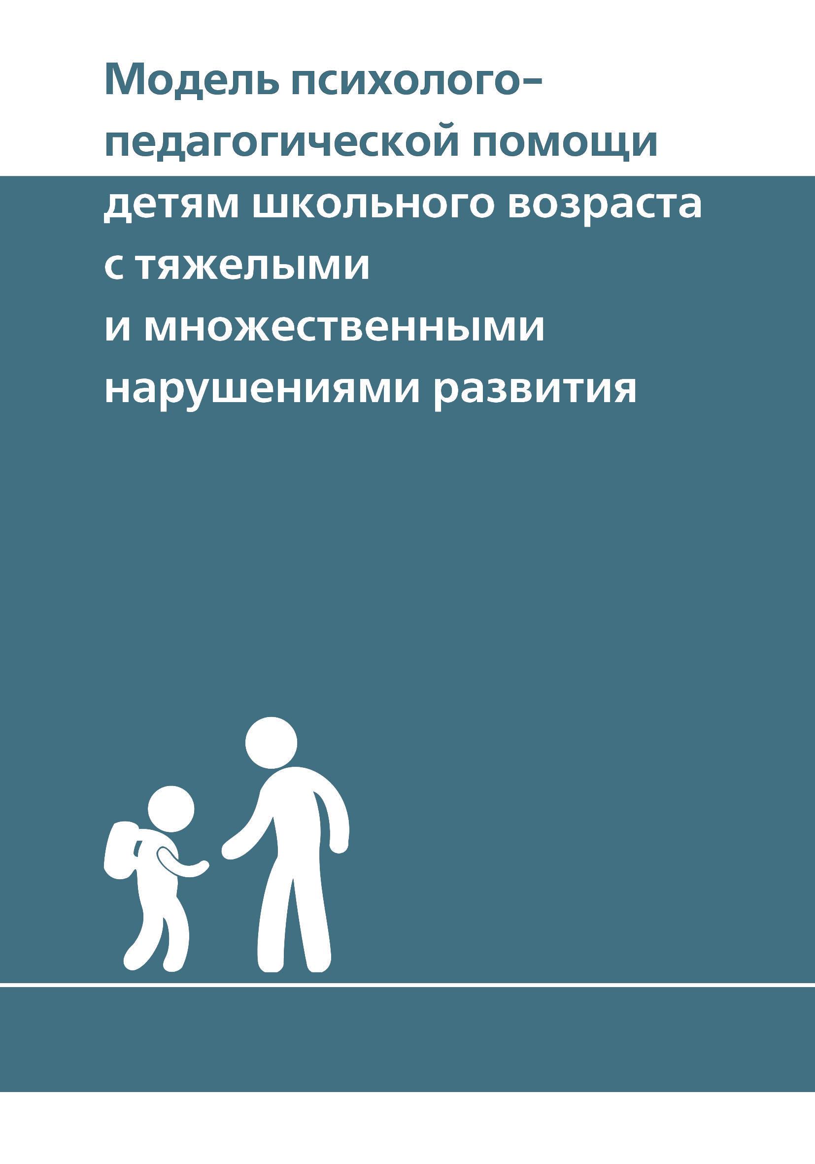 Д. В. Ермолаев Модель психолого-педагогической помощи детям школьного возраста с тяжелыми и множественными нарушениями развития