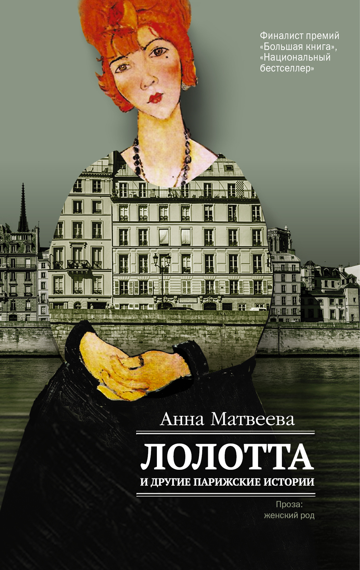 Анна Матвеева Лолотта и другие парижские истории анна матвеева перевал дятлова или тайна девяти