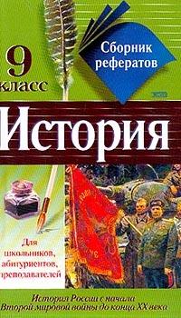 Сборник рефератов по истории.9класс