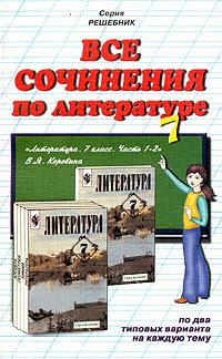 Коллектив авторов Все сочинения по литературе за 7 класс коллектив авторов все сочинения по литературе за 7 класс