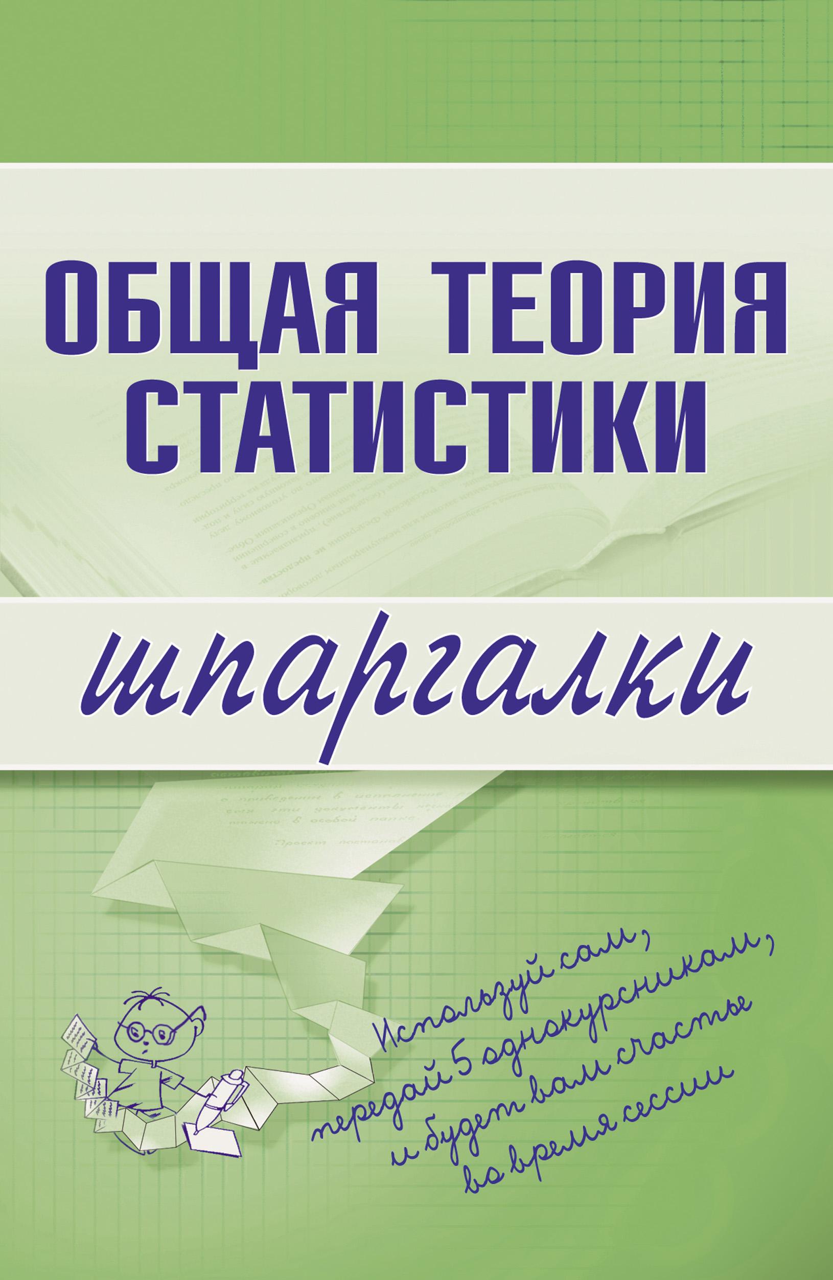 Л. В. Щербина Общая теория статистики с н лысенко и а дмитриева общая теория статистики учебное пособие