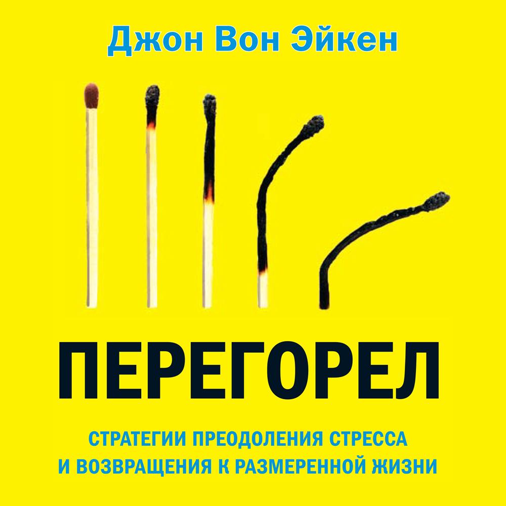 Джон Вон Эйкен Перегорел