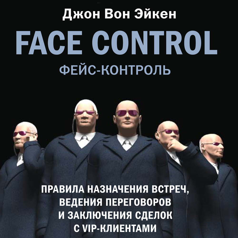 Джон Вон Эйкен Face Control