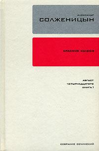 Александр Солженицын Красное колесо. Узел 1. Август Четырнадцатого. Книга 1 красное колесо 2019 11 20t19 00