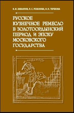 цены на В. И. Завьялов Русское кузнечное ремесло в золотоордынский период и эпоху Московского государства