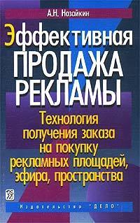 Александр Назайкин Эффективная продажа рекламы александр ковалев продажа строительных материалов что как почему