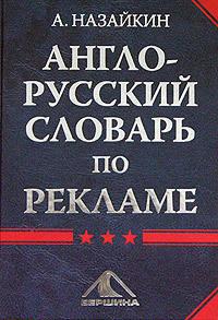 Александр Назайкин Англо-русский словарь по рекламе
