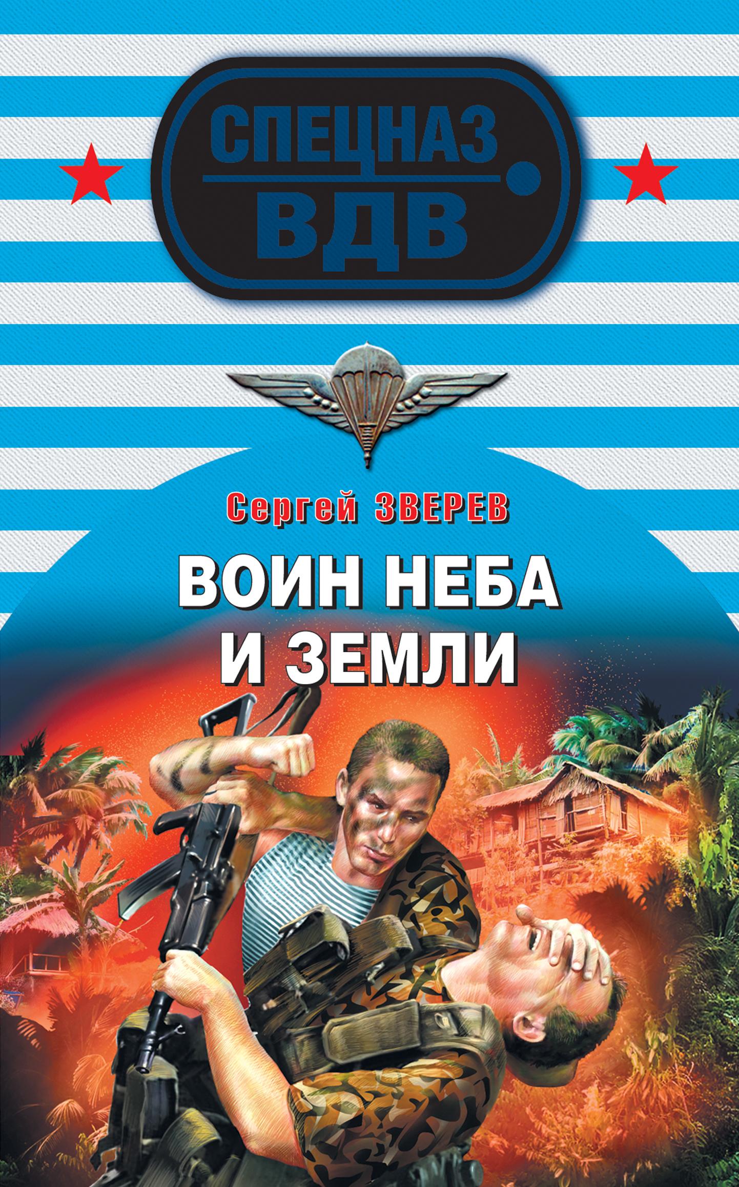 Сергей Зверев Воин неба и земли зверев с и властелин неба