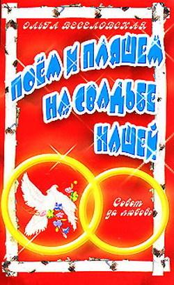 Ольга Веселовская Поем и пляшем на свадьбе нашей шубку свадебную