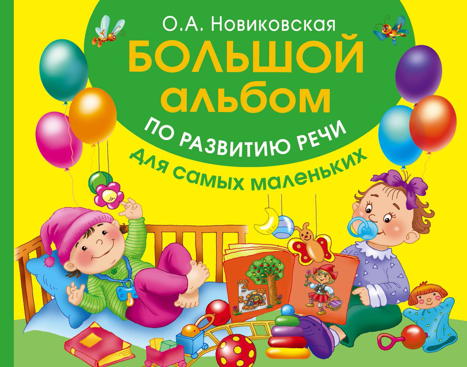 цена на О. А. Новиковская Большой альбом по развитию речи для самых маленьких