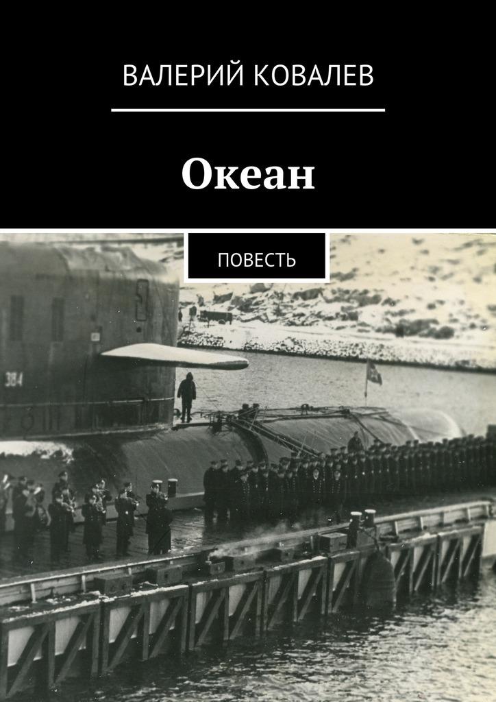 Валерий Николаевич Ковалев Океан валерий николаевич ковалев эхо войны рассказы