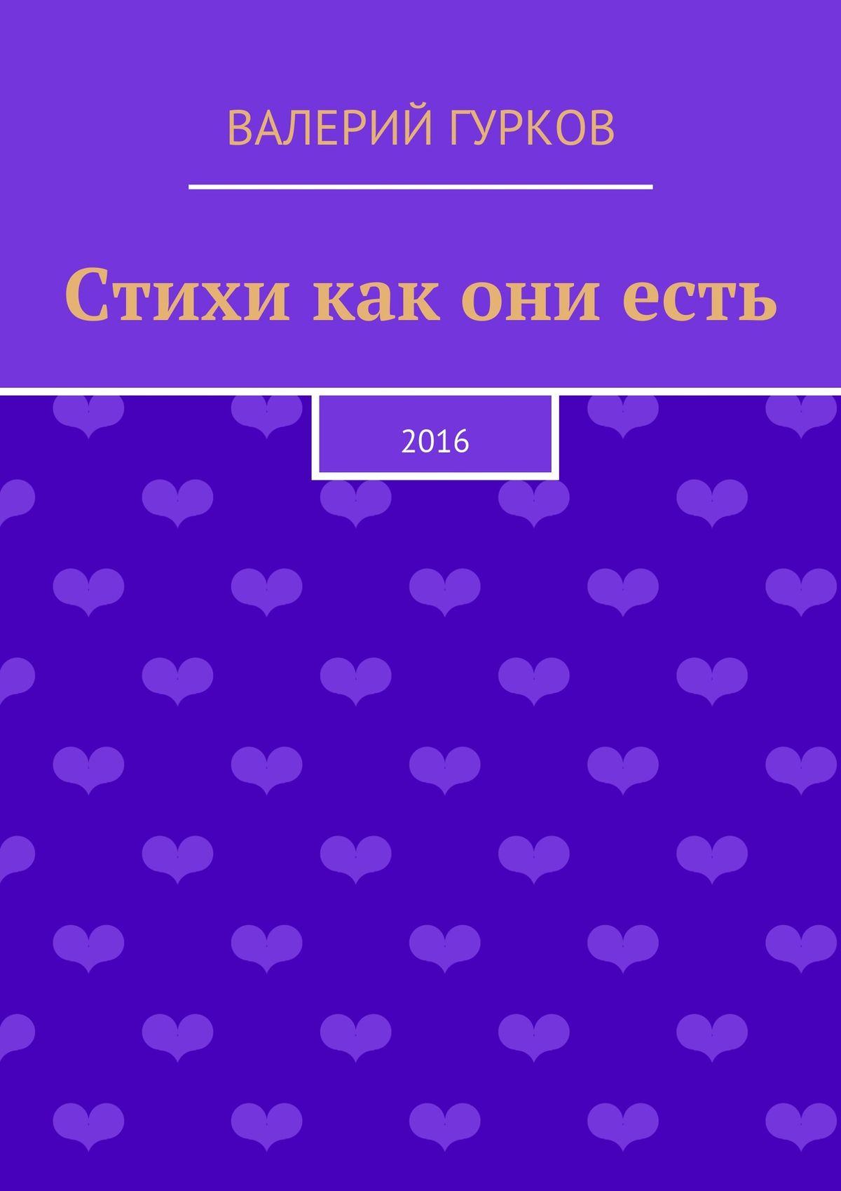 Валерий Гурков Стихи как ониесть цена 2017