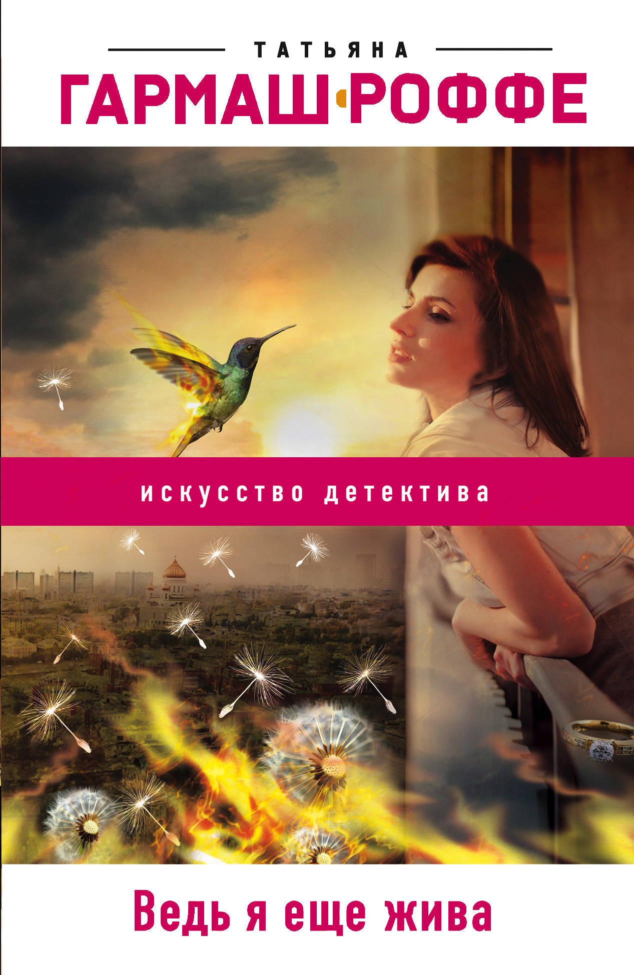 Татьяна Гармаш-Роффе Ведь я еще жива