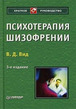 Виктор Давыдович Вид Психотерапия шизофрении