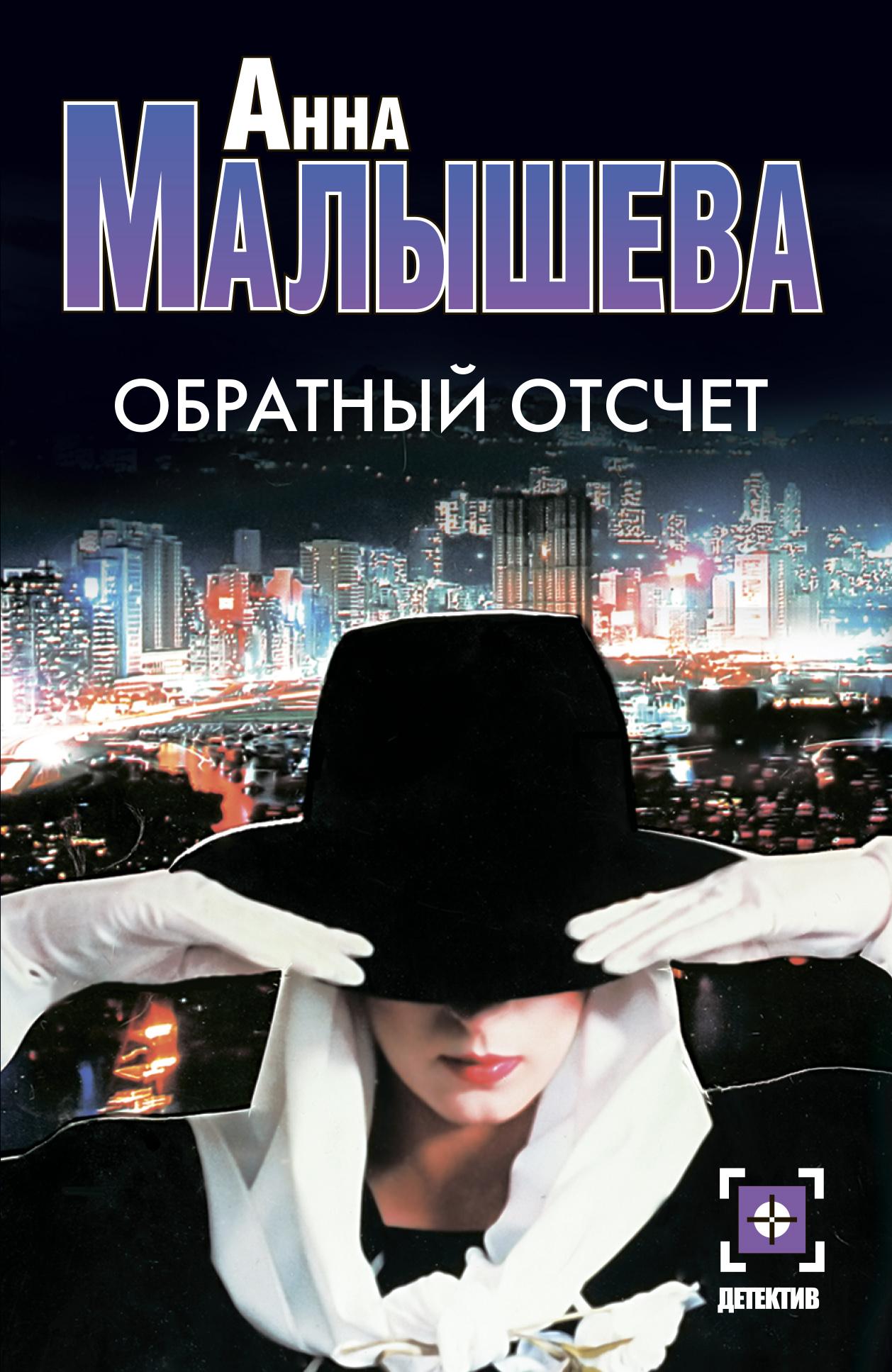 Анна Малышева Обратный отсчет