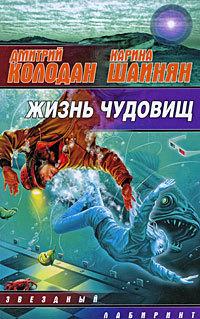 Дмитрий Колодан Жизнь чудовищ (сборник)