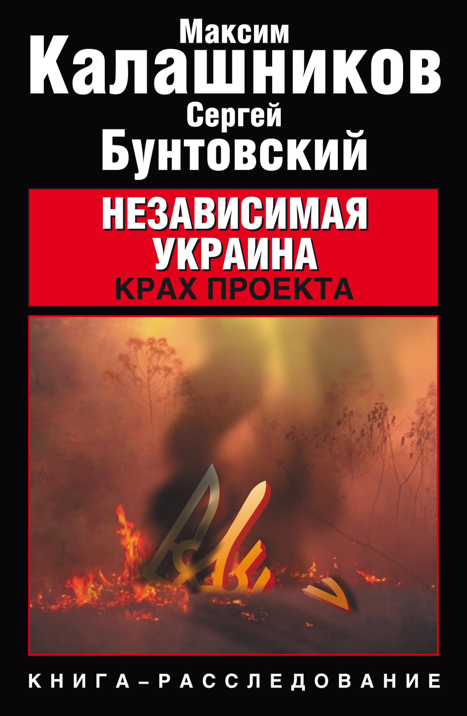 Максим Калашников Независимая Украина. Крах проекта