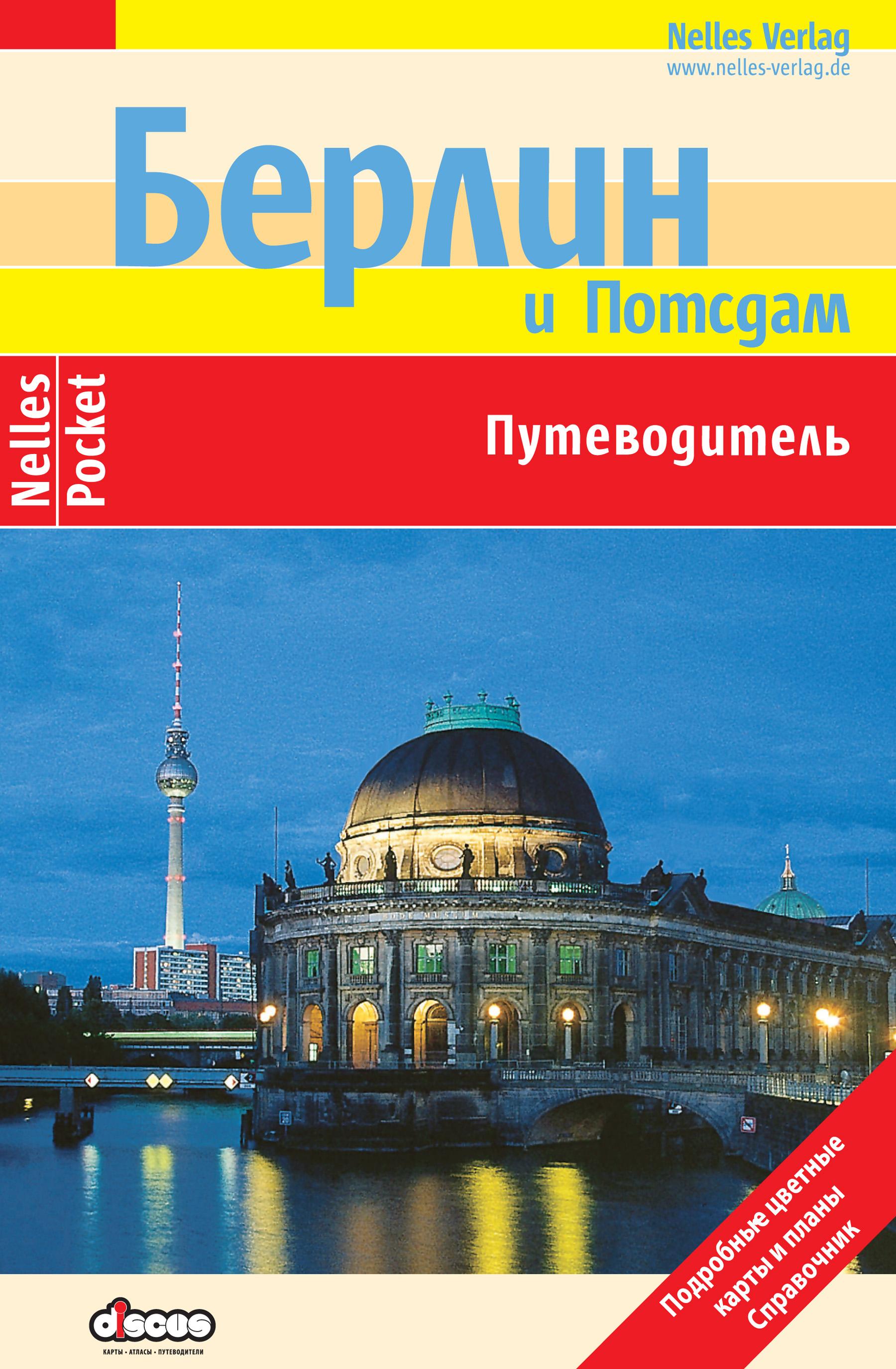 Берлин. Путеводитель