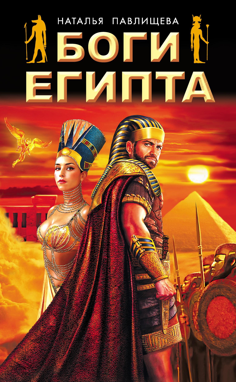 Наталья Павлищева Боги Египта павлищева н п боги египта