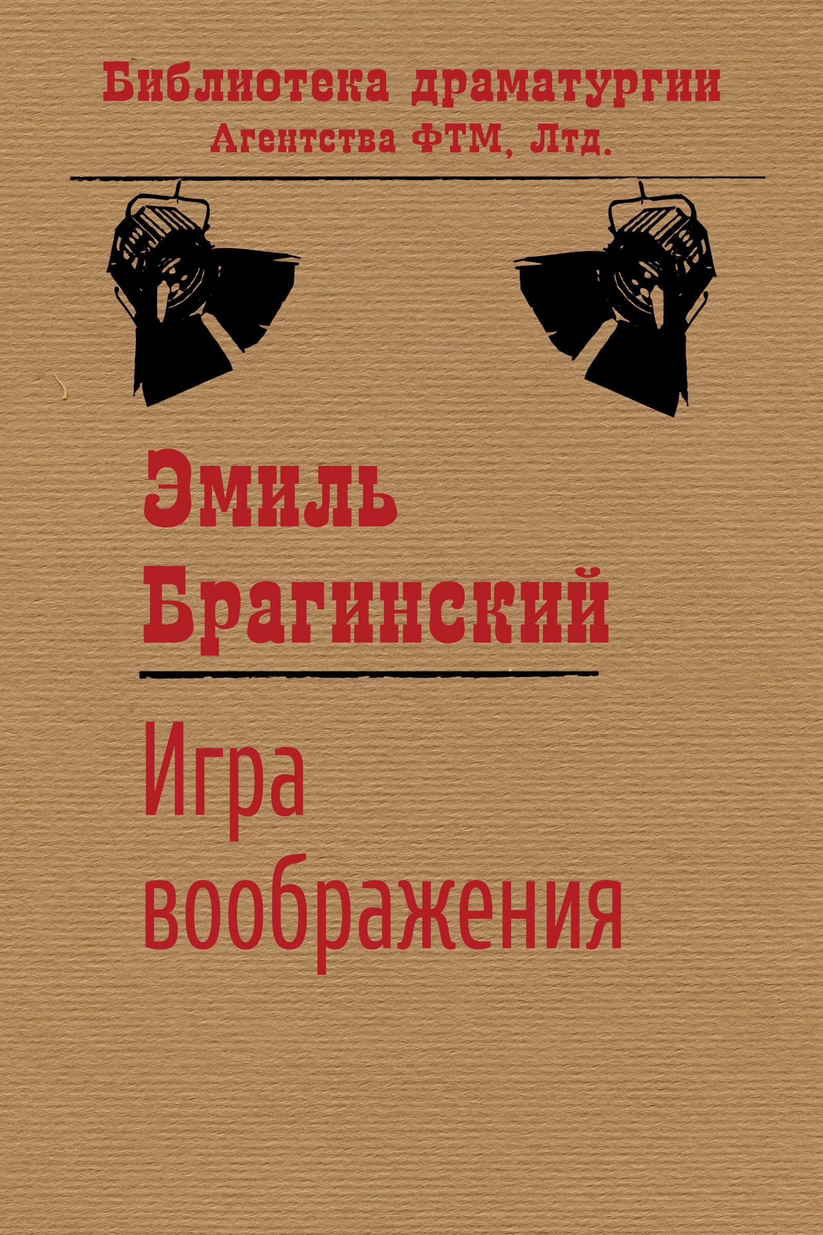 igra voobrazheniya