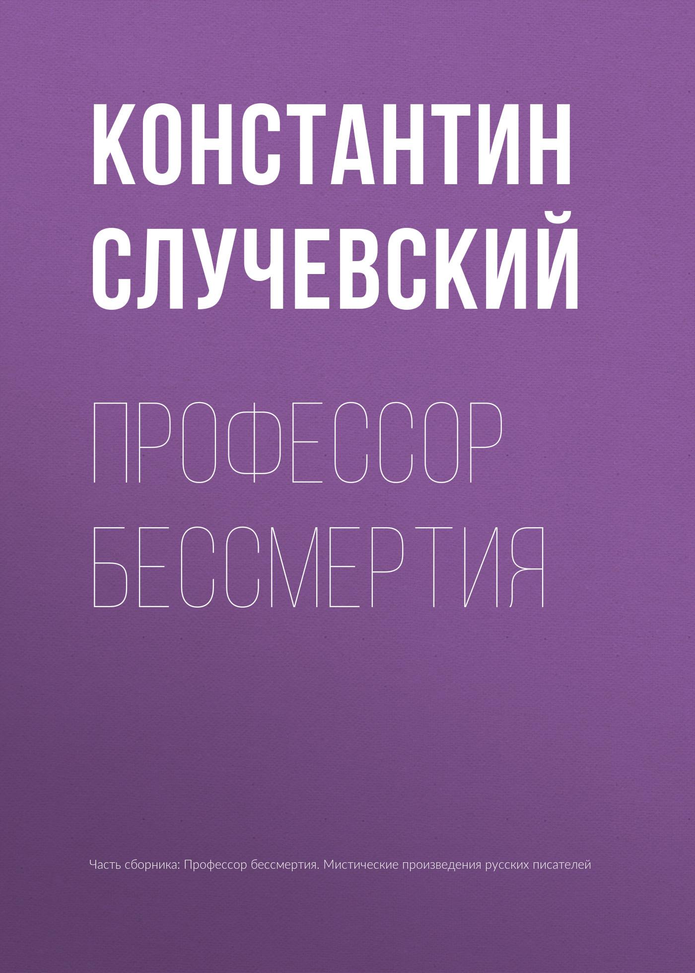 Константин Случевский Профессор бессмертия вестник естественных наук