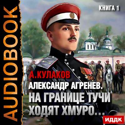 Алексей Кулаков На границе тучи ходят хмуро… алексей кулаков оружейникъ