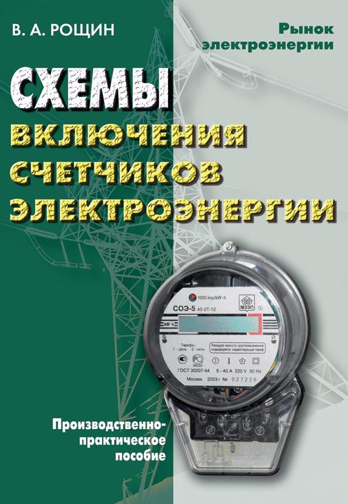 Владимир Александрович Рощин Схемы включения счетчиков электрической энергии: производственно-практическое пособие