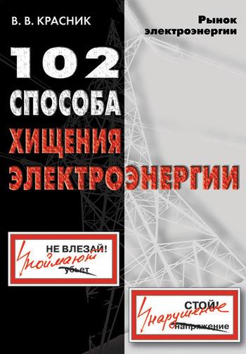 В. В. Красник 102 способа хищения электроэнергии