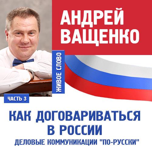 Андрей Ващенко Деловые коммуникации «по-русски». Лекция 3 цена