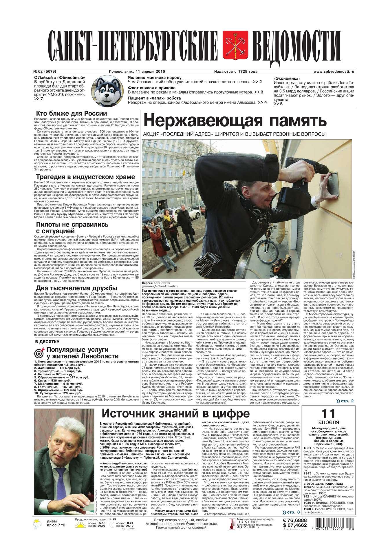 Редакция газеты Санкт-Петербургские ведомости Санкт-Петербургские ведомости 62-2016