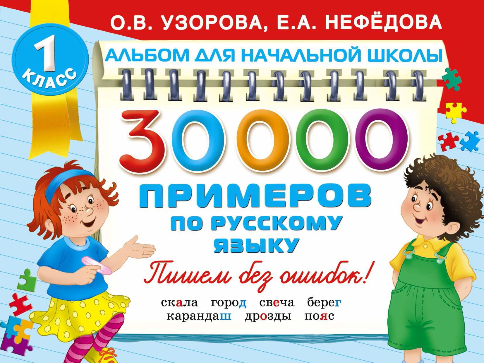 цены О. В. Узорова 30 000 примеров по русскому языку