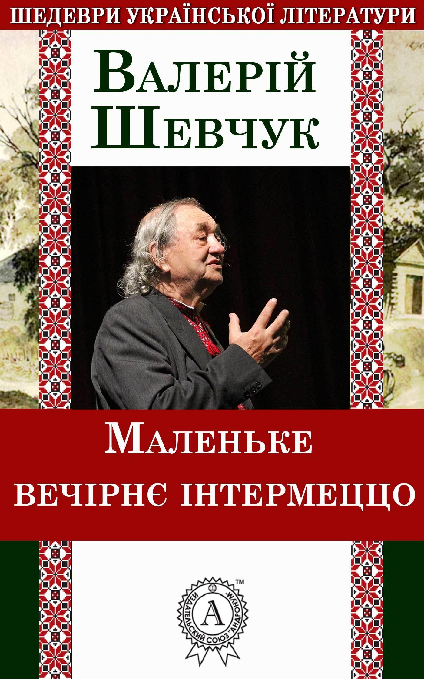 цены Валерій Шевчук Маленьке вечірнє інтермеццо