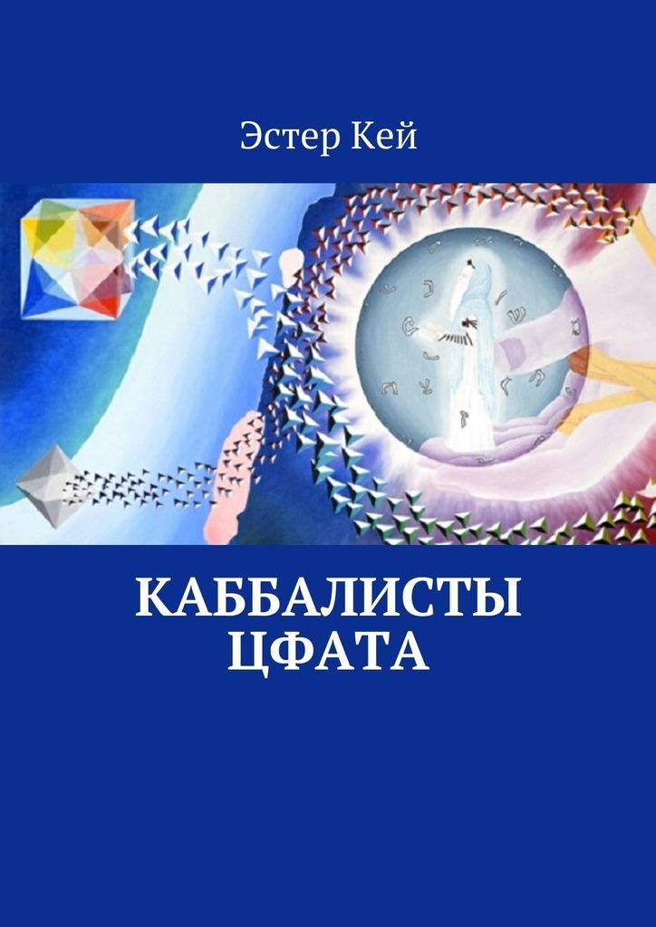 Эстер Кей Каббалисты Цфата