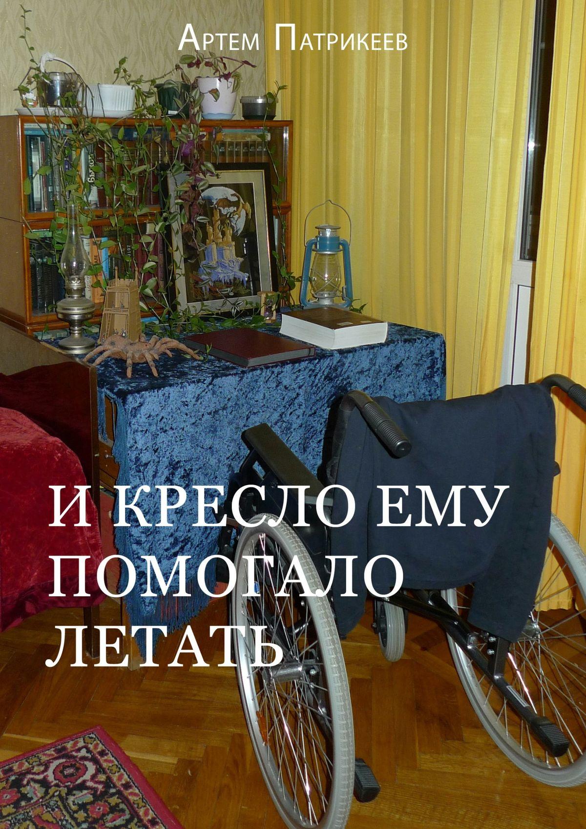 Артем Юрьевич Патрикеев Икресло ему помогало летать