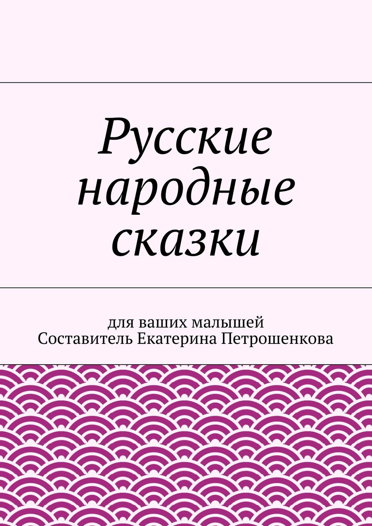 Коллектив авторов Русские народные сказки для ваших малышей коллектив авторов незнакомые знакомые сказки художник