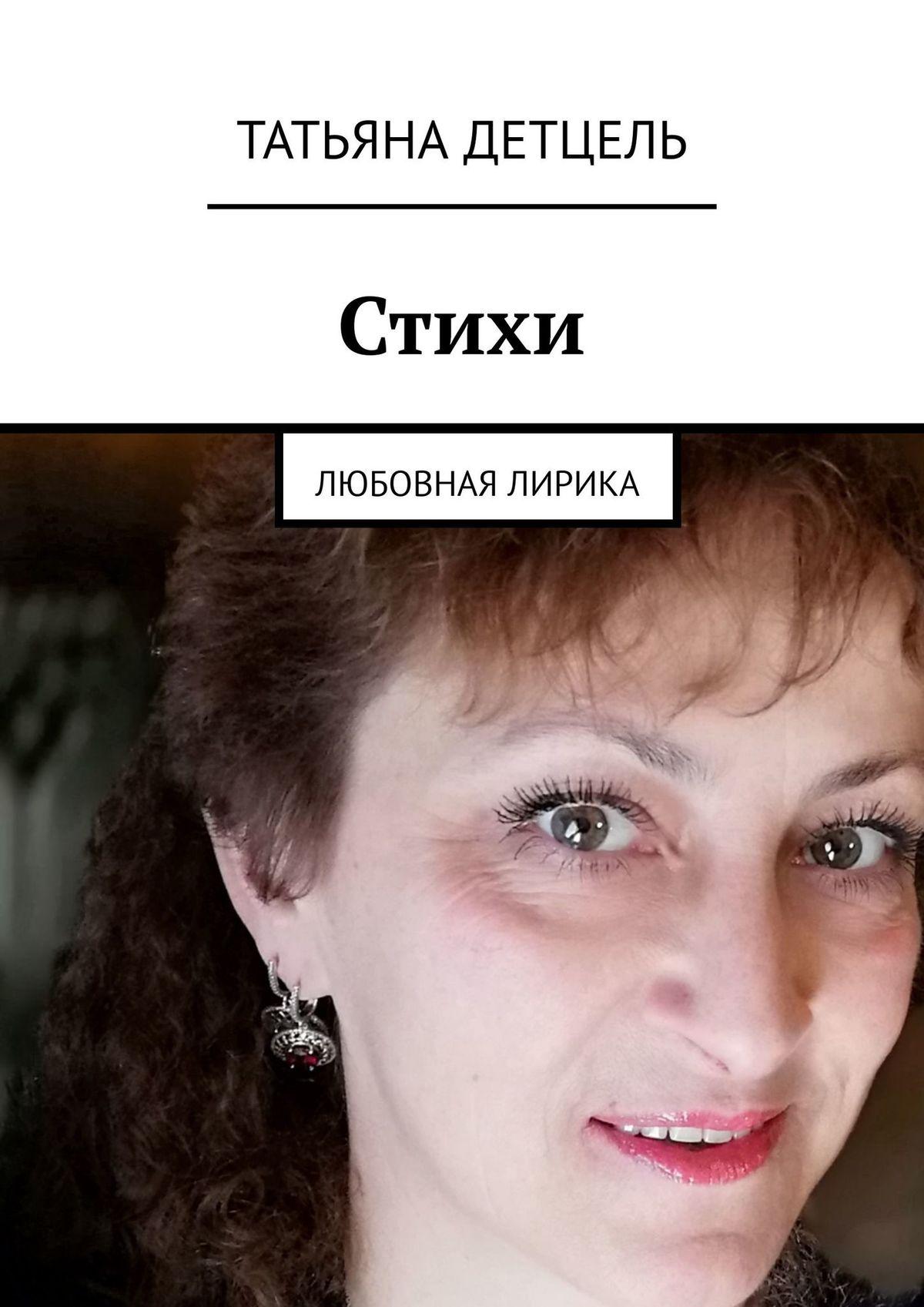 Татьяна Детцель Стихи. Любовная лирика