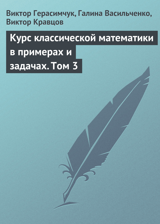 Виктор Герасимчук Курс классической математики в примерах и задачах. Том 3 цена