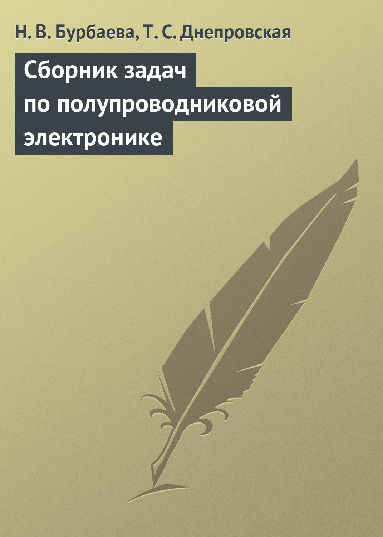 цена на Н. В. Бурбаева Сборник задач по полупроводниковой электронике