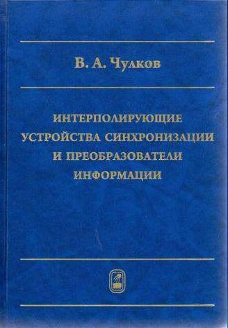 Валерий Чулков Интерполирующие устройства синхронизации и преобразователи информации
