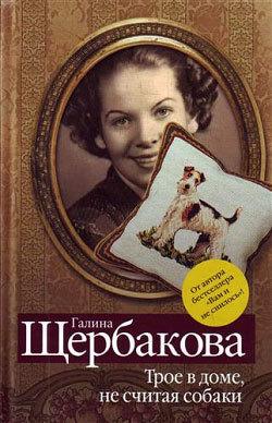 Галина Щербакова Трое в доме, не считая собаки (сборник) галина щербакова трое в доме не считая собаки