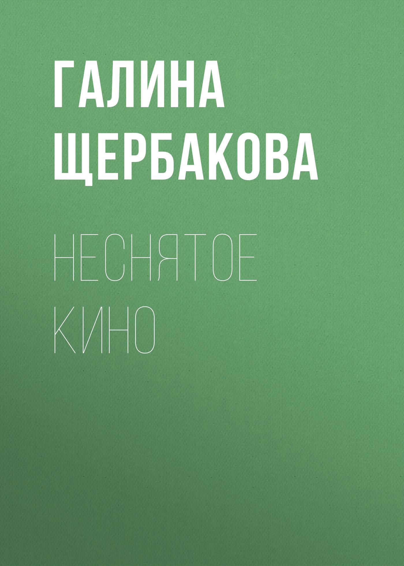 Галина Щербакова Неснятое кино юлия валерьевна щербакова теоретическая механика