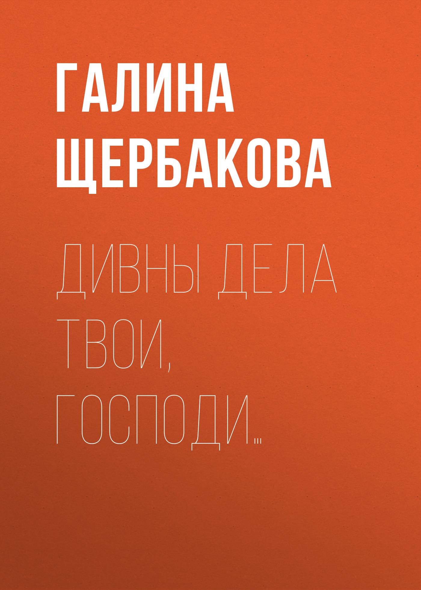 Галина Щербакова Дивны дела твои, Господи… галина щербакова год алены