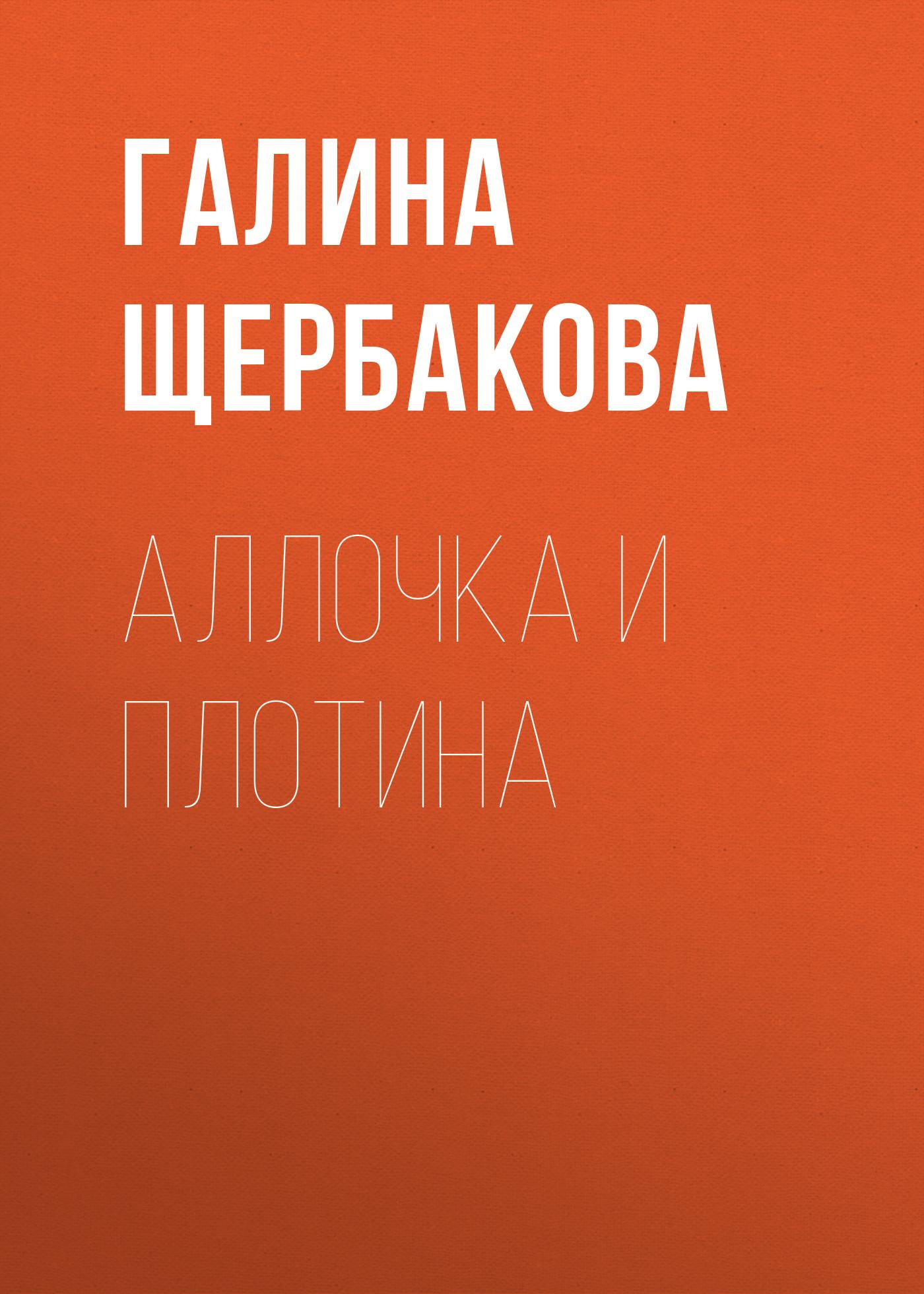 цена Галина Щербакова Аллочка и плотина