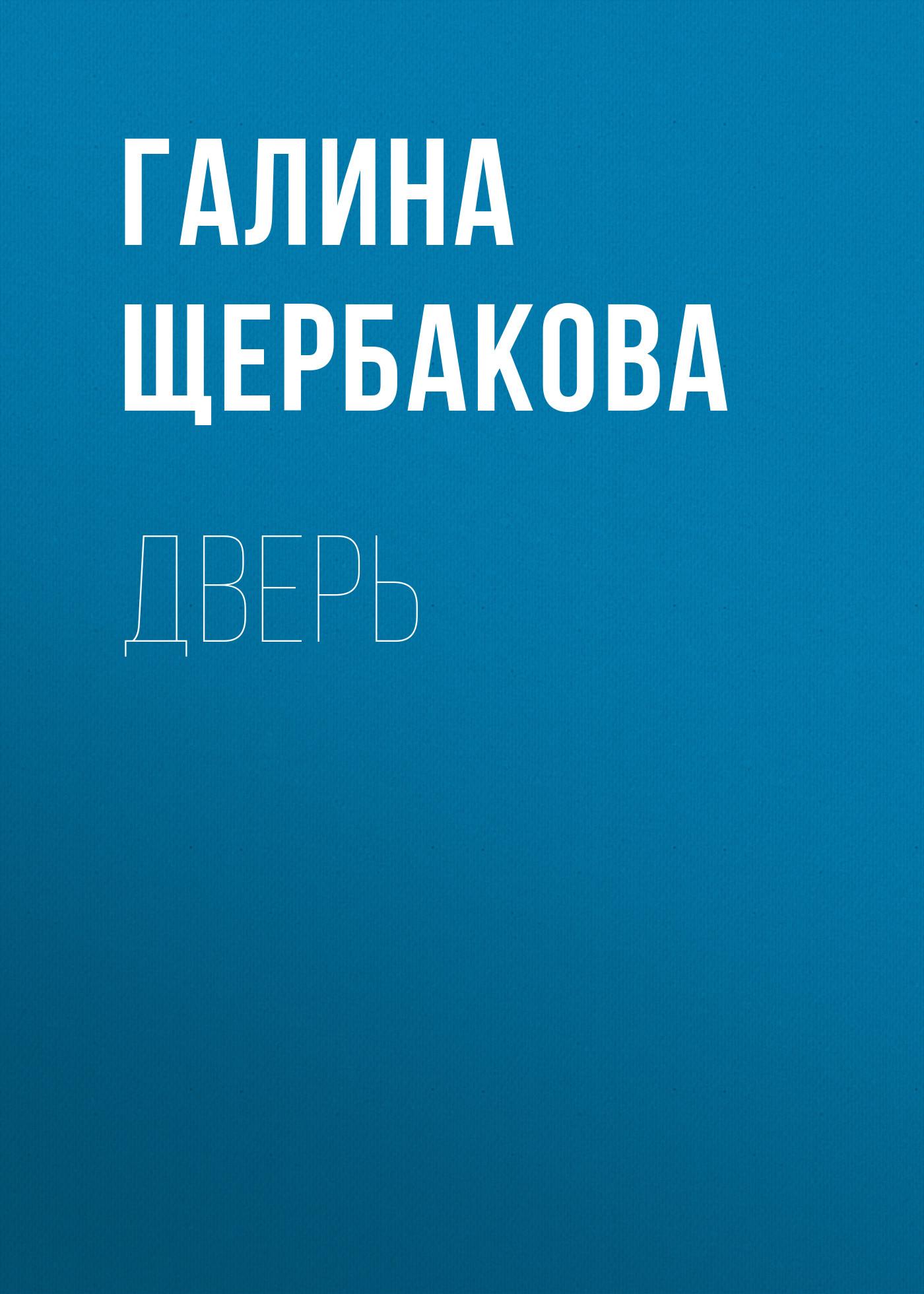 Галина Щербакова Дверь галина щербакова спать хочется