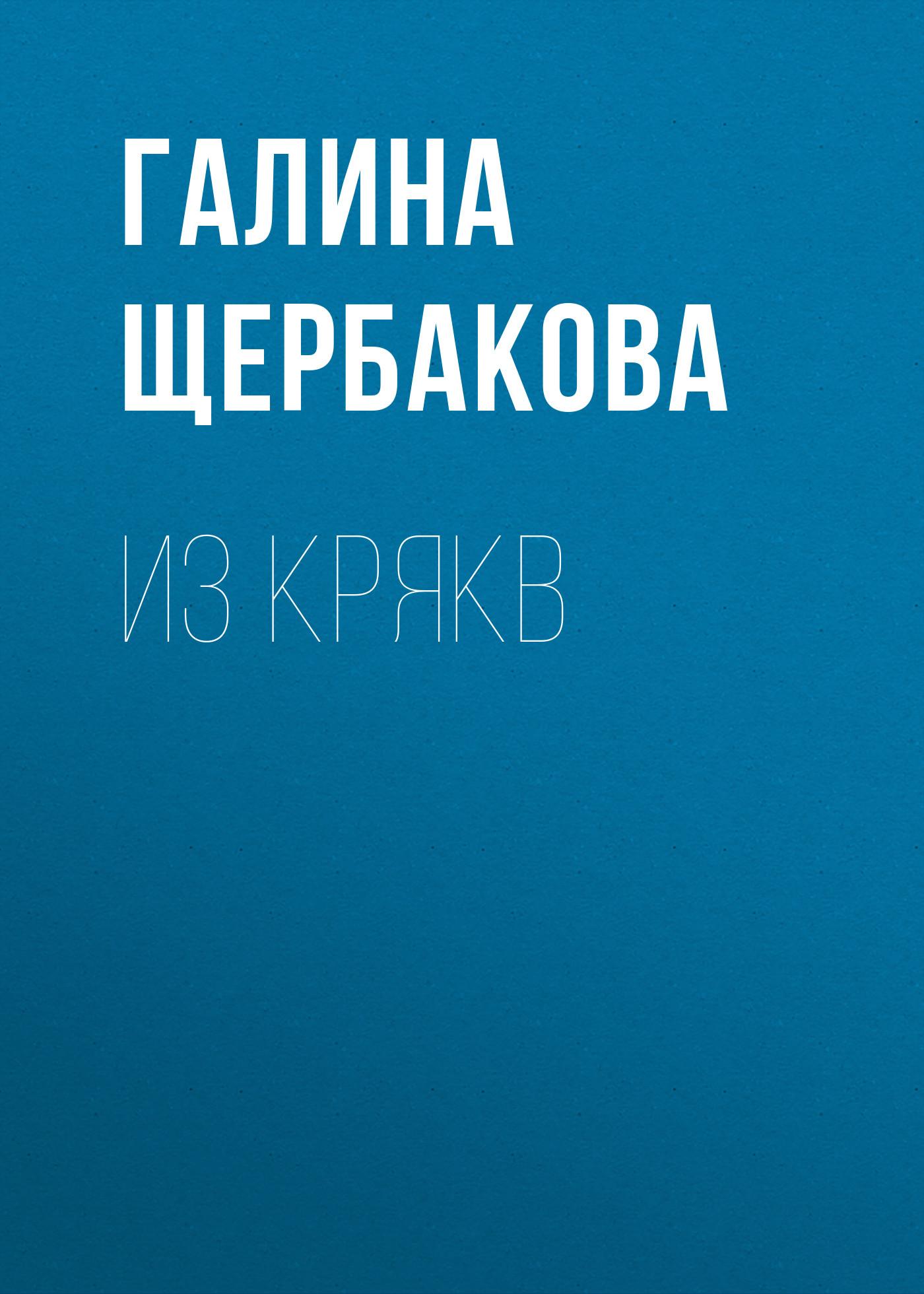 Галина Щербакова Из крякв галина щербакова год алены