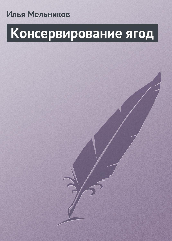 Илья Мельников Консервирование ягод