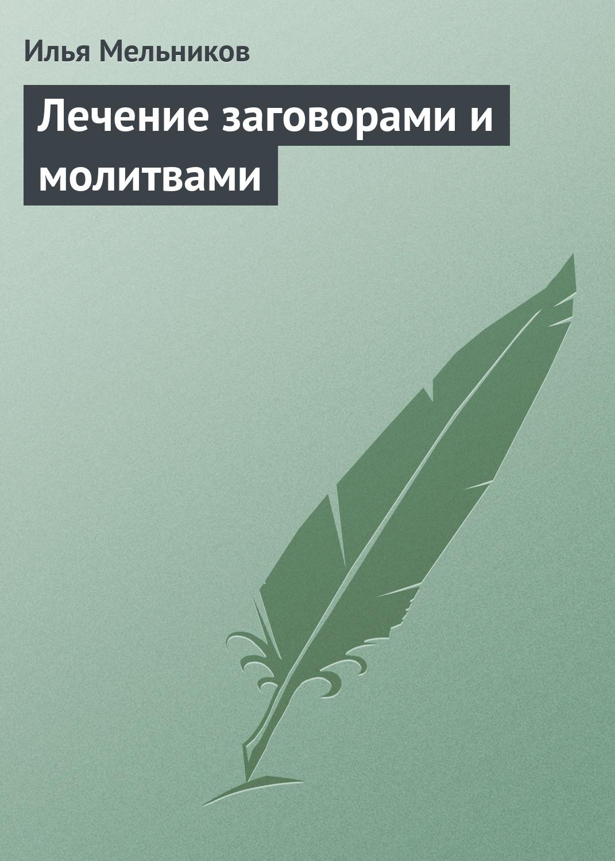 Илья Мельников Лечение заговорами и молитвами с п филин концепции современного естествознания конспект лекций