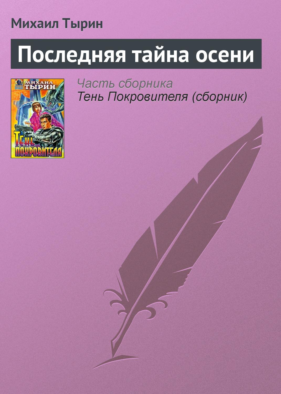 Михаил Тырин Последняя тайна осени композиция запах осени