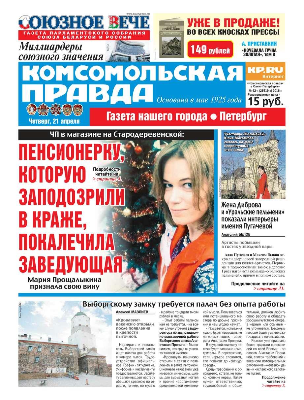 Комсомольская правда. Санкт-Петербург 42ч-2016 фото