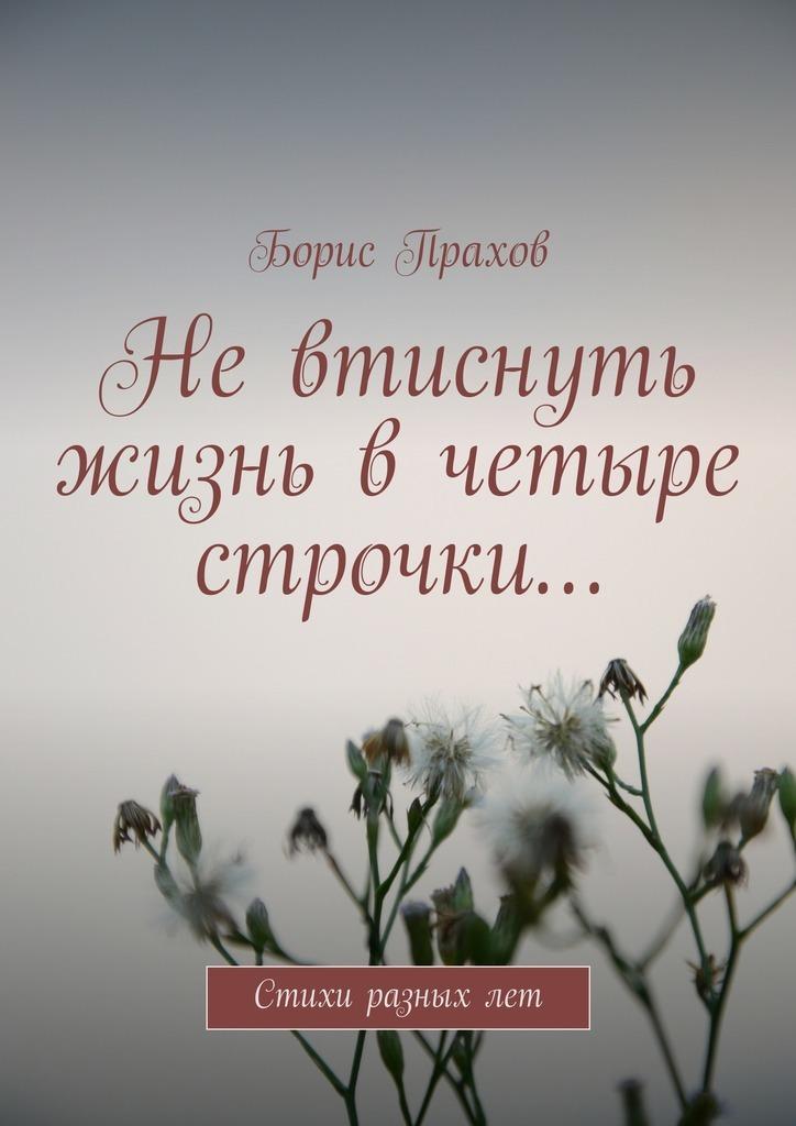 Борис Прахов Невтиснуть жизнь вчетыре строчки… недорого